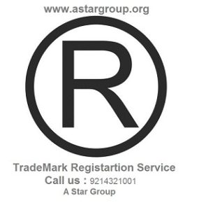 online trademark registration form india, online trademark registration